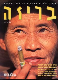 Globes Magazine cover article Burma -Sp