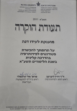 עידו דנה | אוניברסיטת תל אביב
