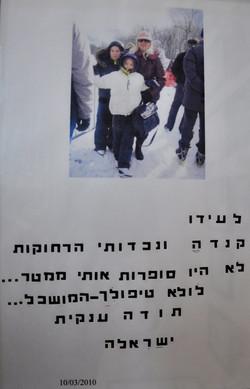 ישראלה.jpg