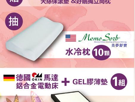 德國優客 買任一床墊 送保潔墊跟獨立筒枕再抽電動床