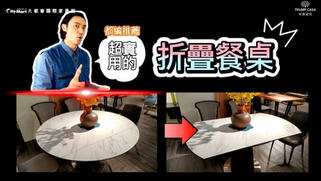 折疊餐桌(用轉的就可收~輕巧耐磨)