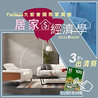 居家經濟學_LINE-01+預約.jpg