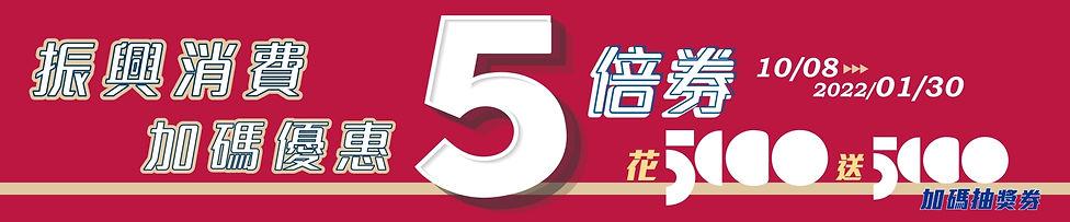 LINE_ALBUM_振興5倍券_211002_1.jpg