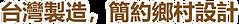 台灣製造,簡約鄉村設計.png