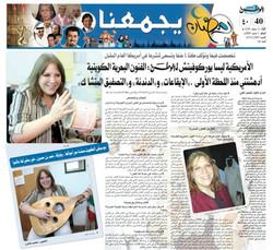 Al Watan News