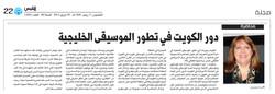 AL Qabas 2015