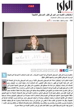 Al Rai News 2015
