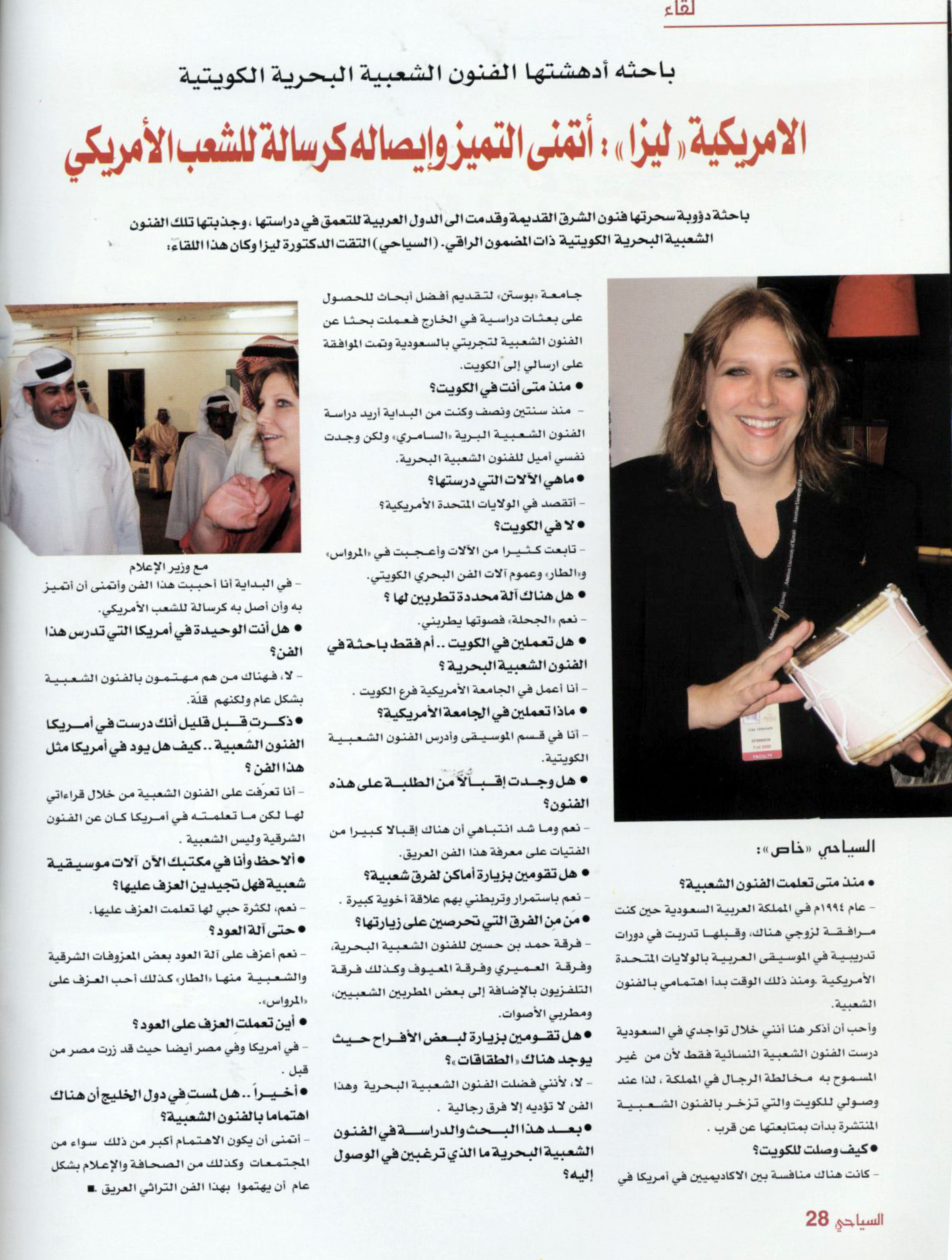 Assiyahi Magazine