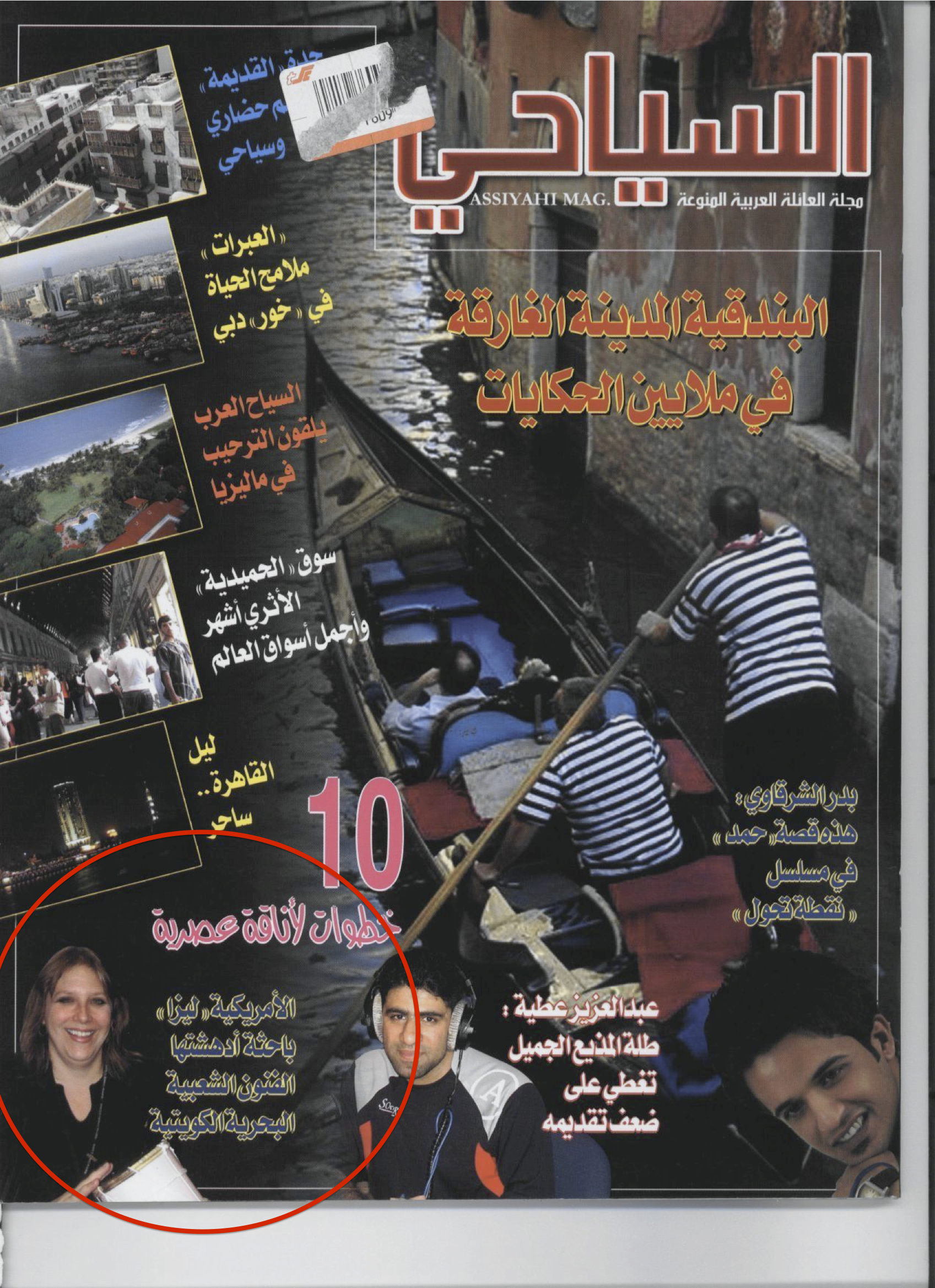 Assiyahi Magazine Cover