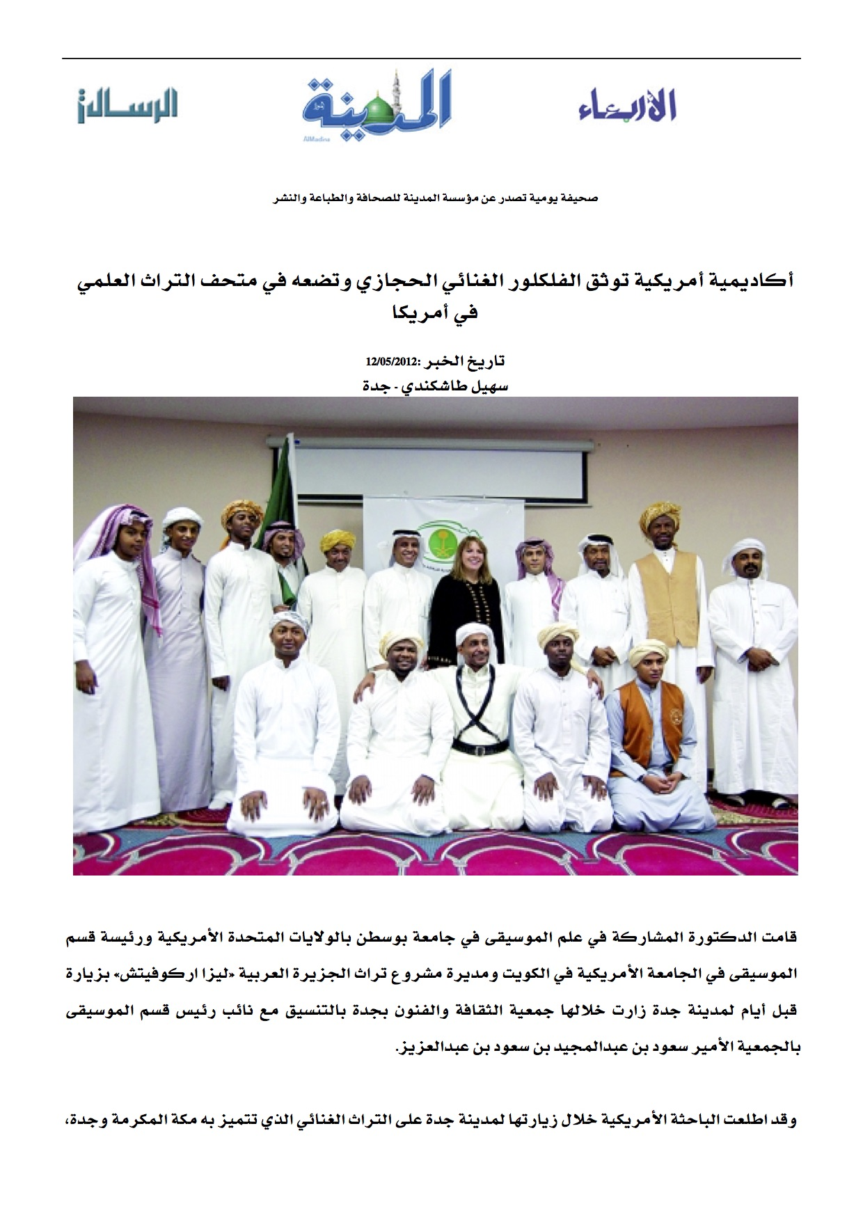Medinah Saudi Arabia, News