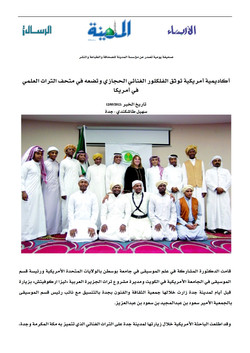 Medinah Saudi Arabia, News