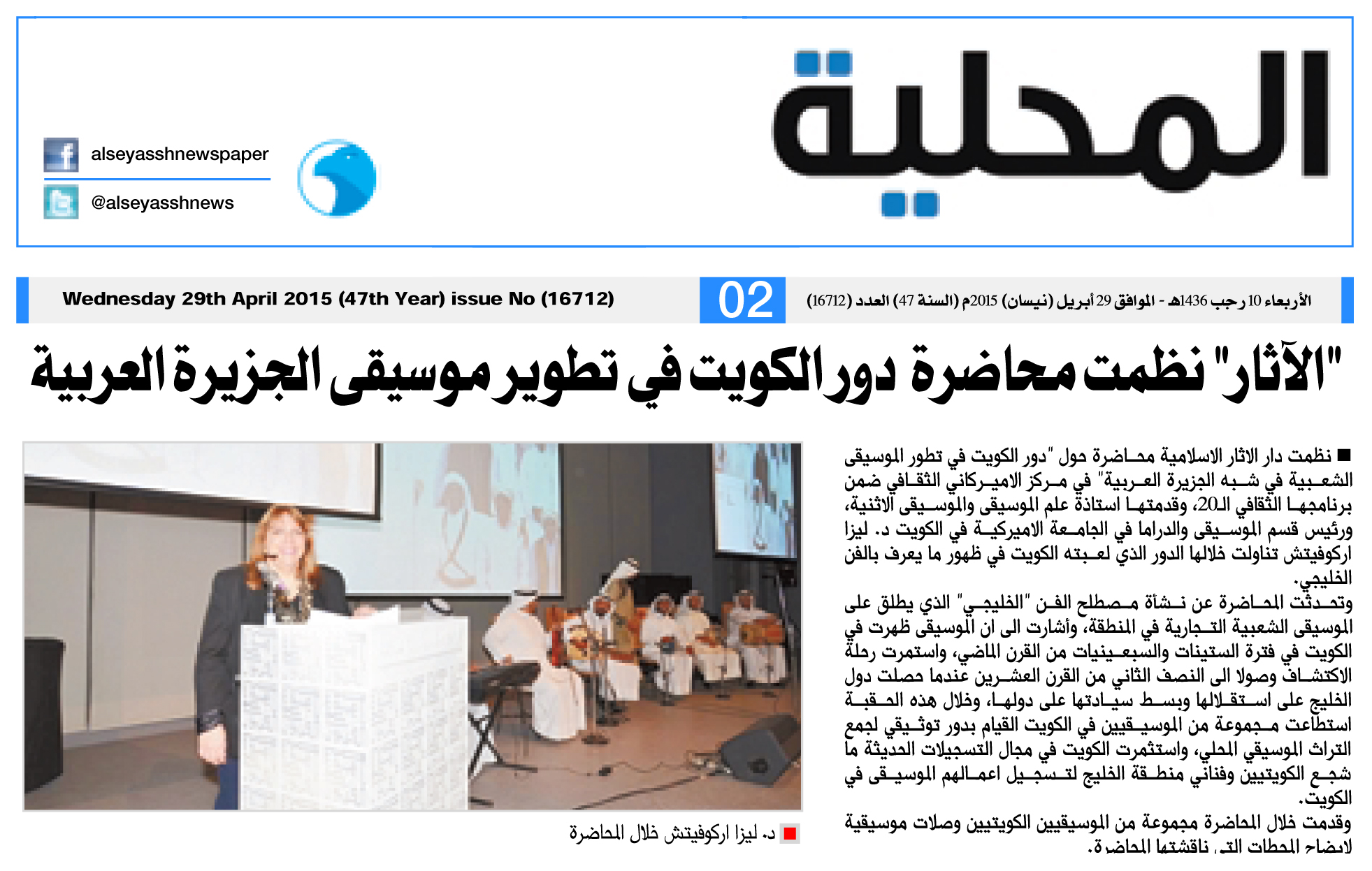 Al Seyassah 2015.jpg