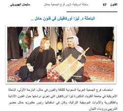 Hail, Jeddah, Riyadh, Press