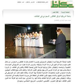 Okaz News, Jeddah, Taif Saudi Arabia