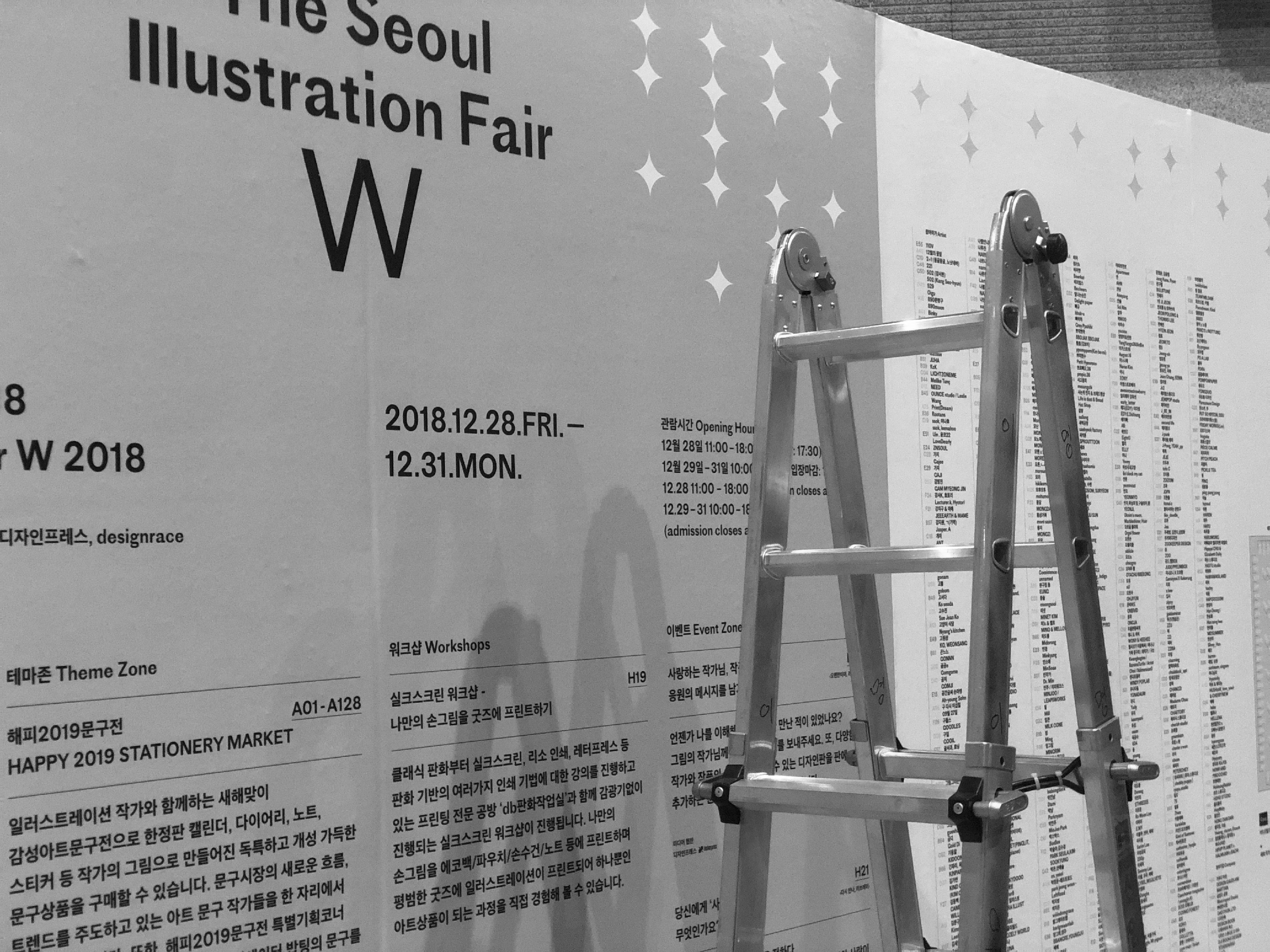 2018 Seoul Illustration Fair W