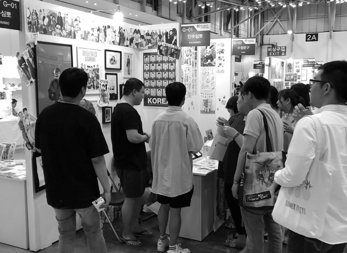 2018 Busan Illustration Fair