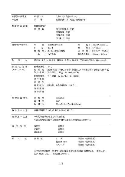 製品安全データ(衣類用洗濯)1_page (2).jpg