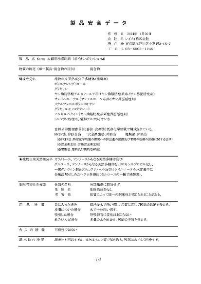 製品安全データ(衣類用洗濯)1_page (1).jpg