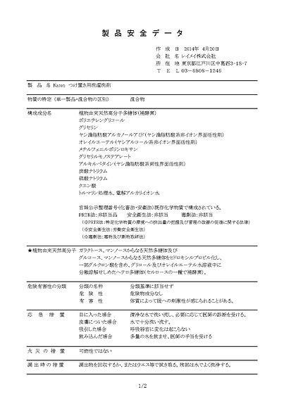製品安全データ(デリケート)1_page.jpg