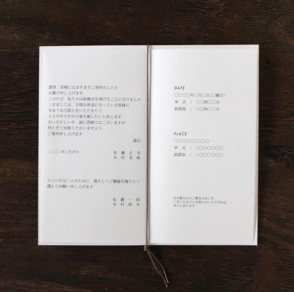 招待状中紙.jpg