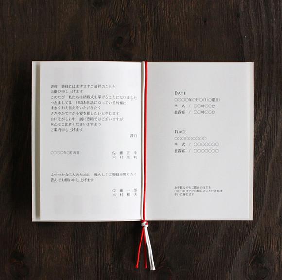 招待状中紙②.jpg