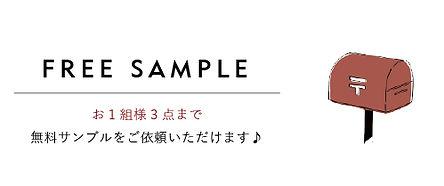 201119 サンプル依頼ボタン.jpg