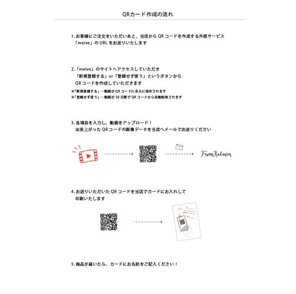 QRカード作成の流れ.jpg
