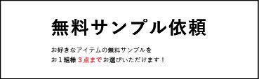 【バナー】無料サンプル依頼-new②.jpg