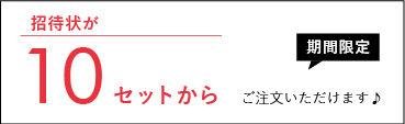 【バナー】招待状10セット~.jpg