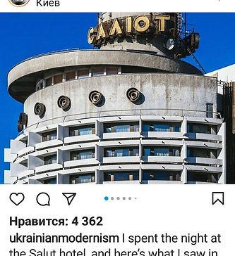 Готель Салют.jpg