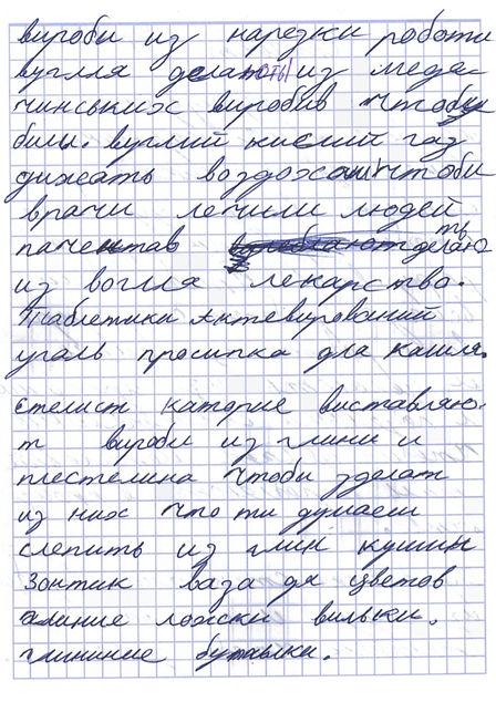 6. Анна Сапон, Стиліст, 2 сторінка, 2020