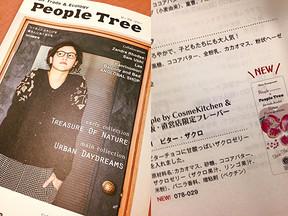 People Treeのフェアトレードチョコレート~ビター・ザクロ新発売