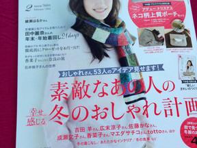 【メディア掲載】雑誌リンネル2月号で紹介いただきました。