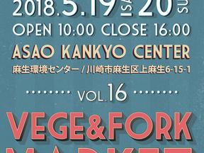 Vege&Fork Market Vol.16に出店します(5月19日(土)のみ)。