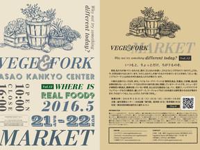 春の Vege&Fork Market に出店します。