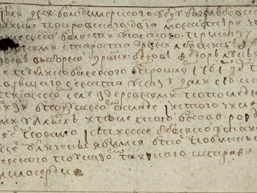 Ревизские сказки 3-й ревизии. 1762 год.