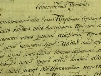 """""""1771. О назначении священника."""""""