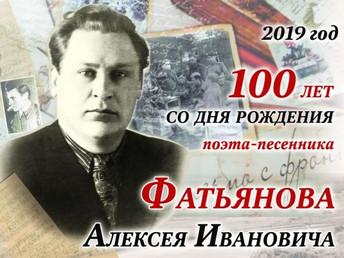 Фатьяновский праздник