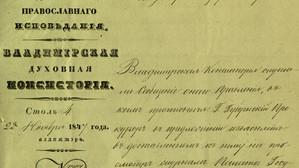 1847. Дело о проступках священника Ивана Шумиловского.