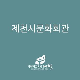 제천시문화회관_정사각형.jpg