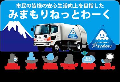 富士宮清掃有限会社.png