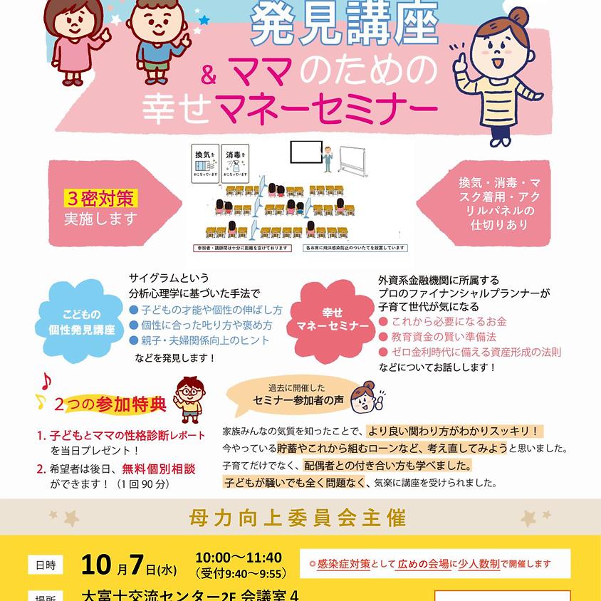 【募集】10/7 子どもの才能発見講座