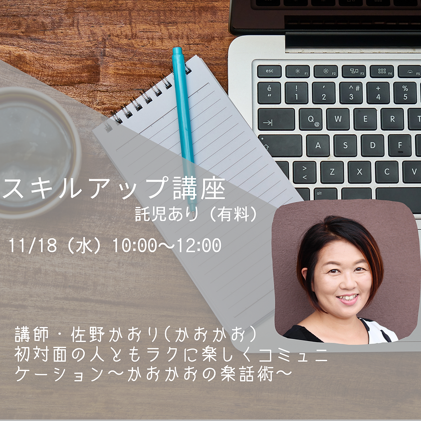 11/18 スキルアップ講座 WOMANDAY同時開催