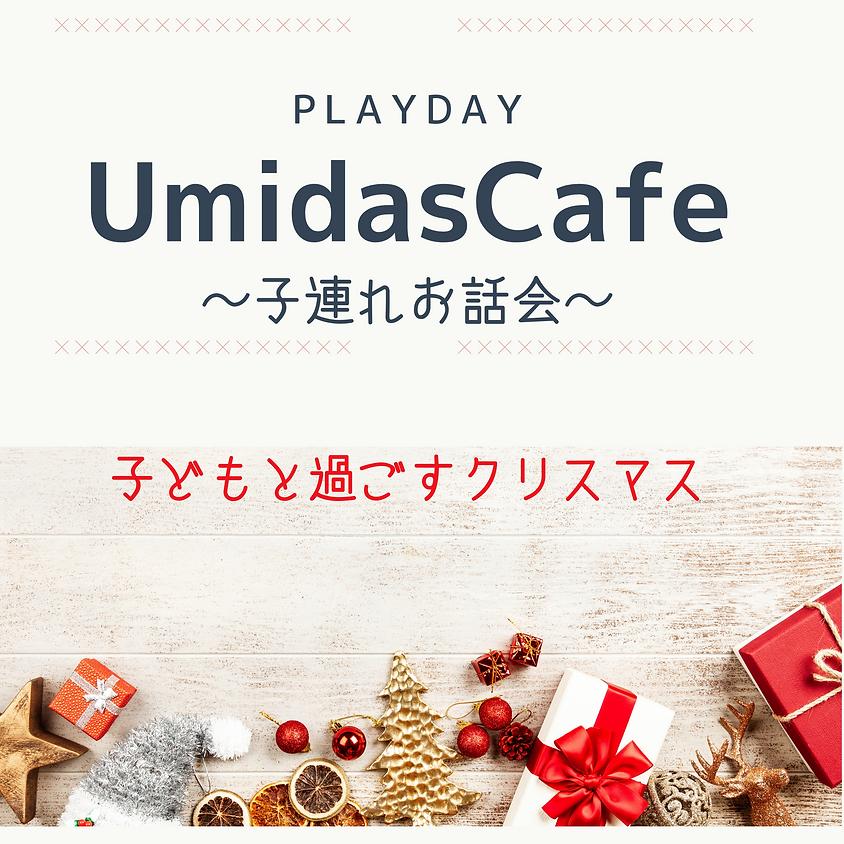 11/10 UmidasCafe~子連れお話会「子どもと過ごすクリスマス」