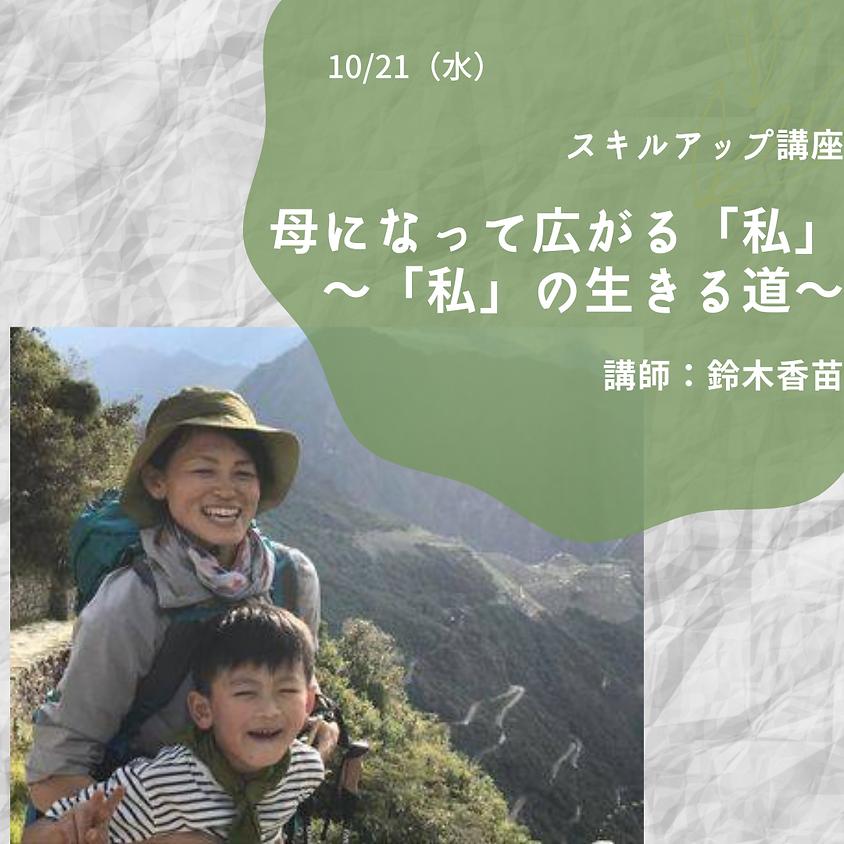 10/21 スキルアップ講座 WOMANDAY同時開催