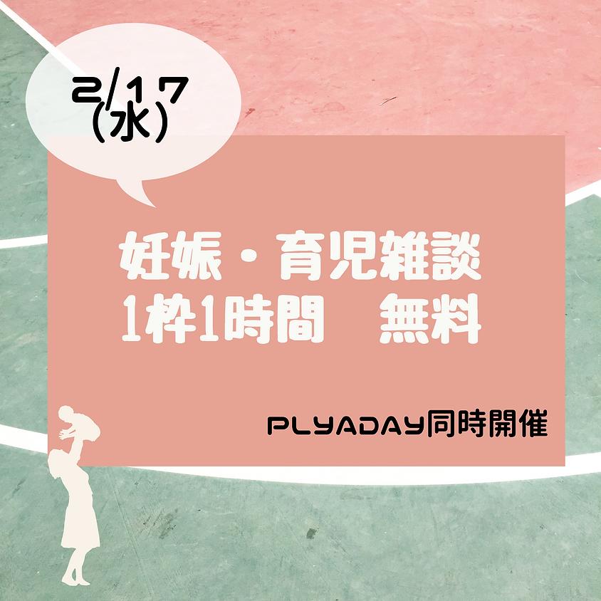 PLAYDAY妊娠・育児雑談    2/17