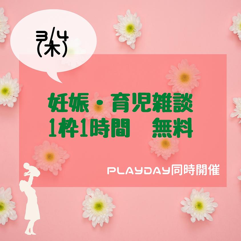 PLAYDAY妊娠・育児雑談    3/4