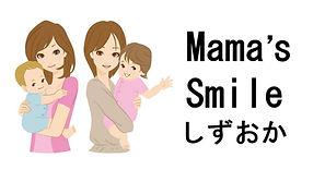 Mama'sSmileしずおか.jpg