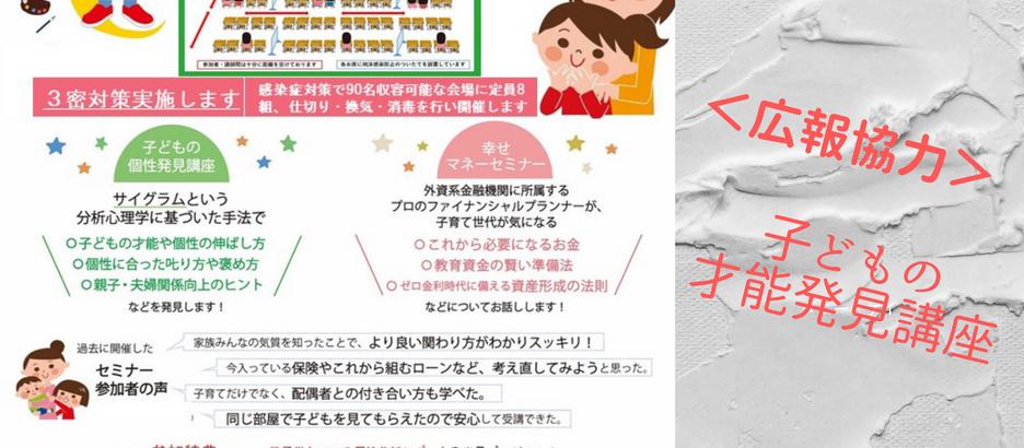 3/12子どもの才能発見講座 参加者募集中!【広報協力】