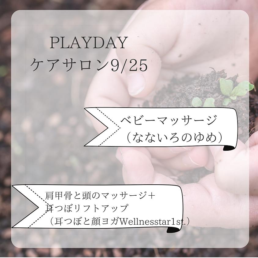 9/25ケアサロンPLAYDAY内